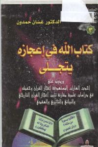 تحميل كتاب الله في اعجازه يتجلى - غسان حمدون