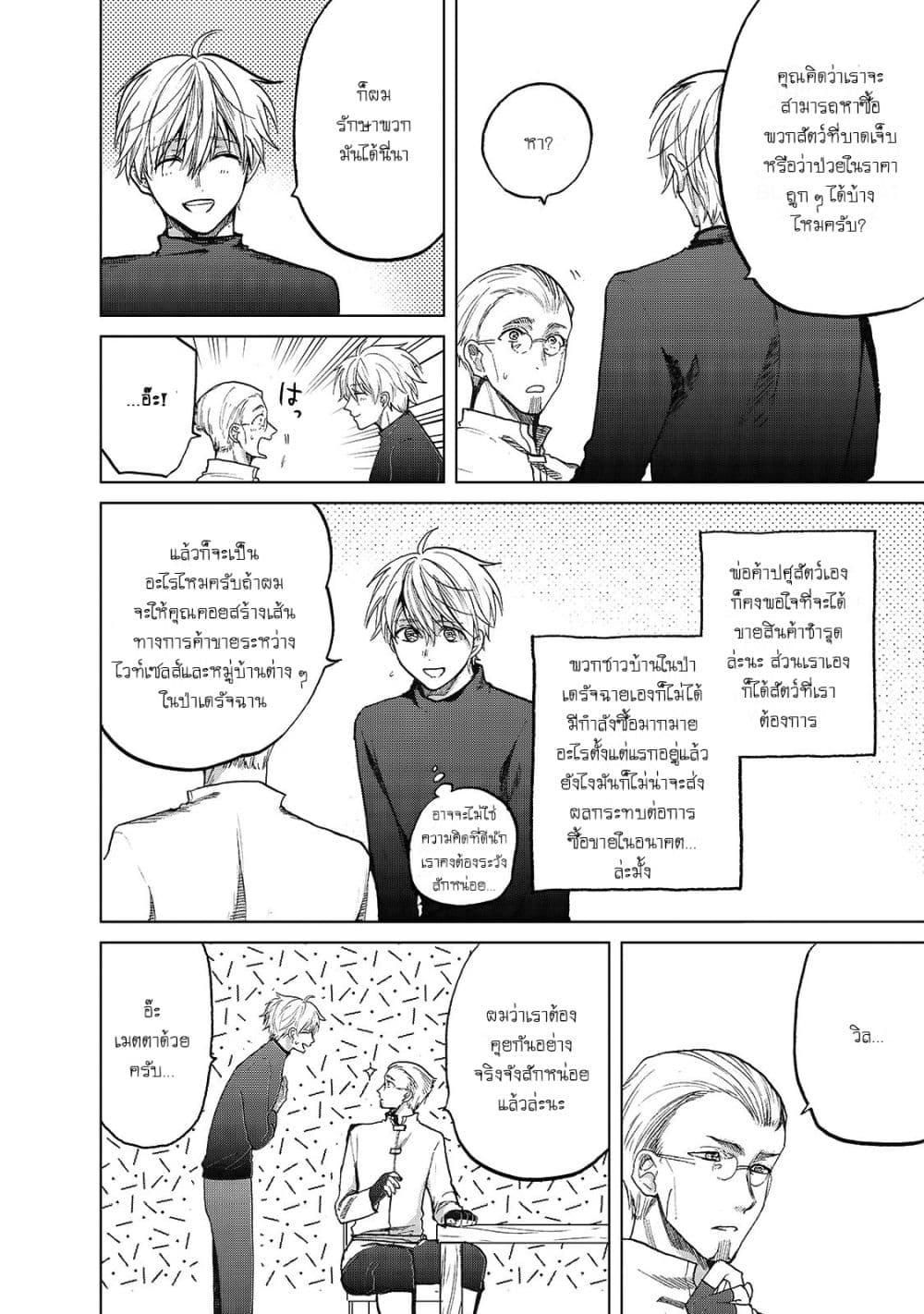 อ่านการ์ตูน Saihate no Paladin ตอนที่ 22 หน้าที่ 32