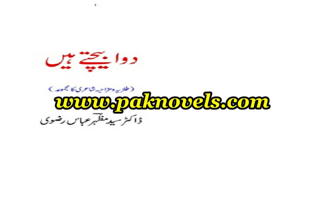 Dwa Baichtay Hain by Dr. Syed Mazhar Abbas Rizvi