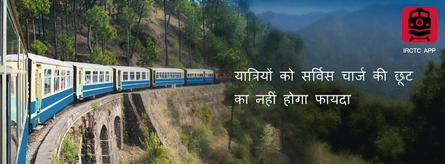 indian railway, Indian Railways, indian railways inquiry, irctc, IRCTC App, IRCTC PNR, no service charge benefits,