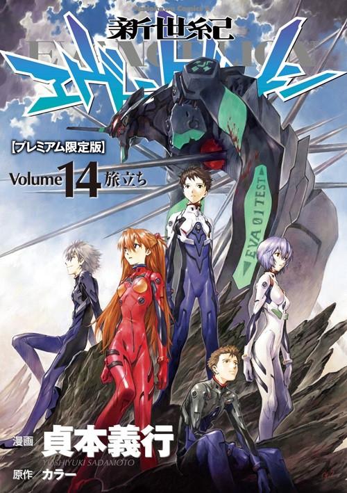 Neon Genesis Evangelion tom 14.