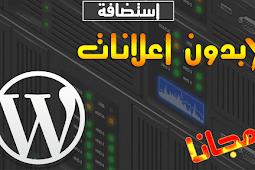 انشاء موقع ووردبريس علي استضافة مجانية بمميزات خرافية (بدون اعلانات)