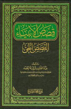 قصص الأنبياء القصص الحق - عبد القادر شيبة الحمد