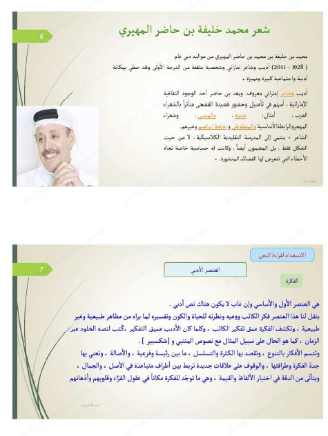 اللغة العربية قصيدة شيخ العرب صف عاشر فصل ثالث
