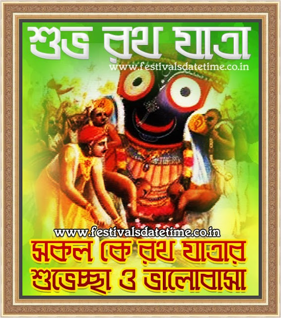 Rath Yatra Wallpaper in Bengali, Subho Rath Yatra Pic 07