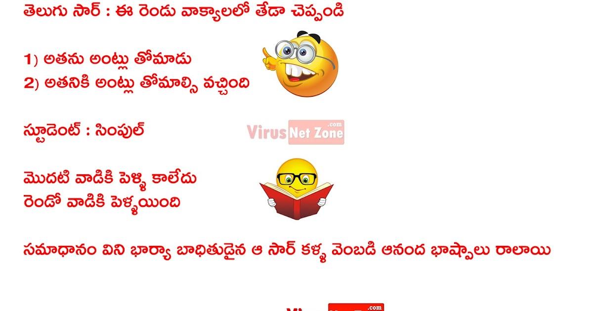 Student and Teacher Telugu Funny Jokes images - Virus Net Zone