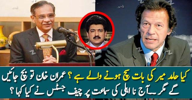 What CJP Saqib Nisar Said During Imran & JKT Disqualification Case