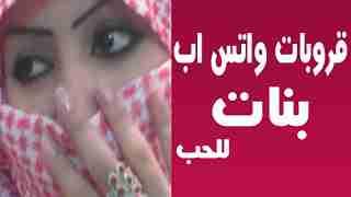 قروبات واتس اب بنات للكبار مصرية 2018