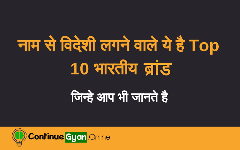 Top 10 Indian Brand with Foreign Name