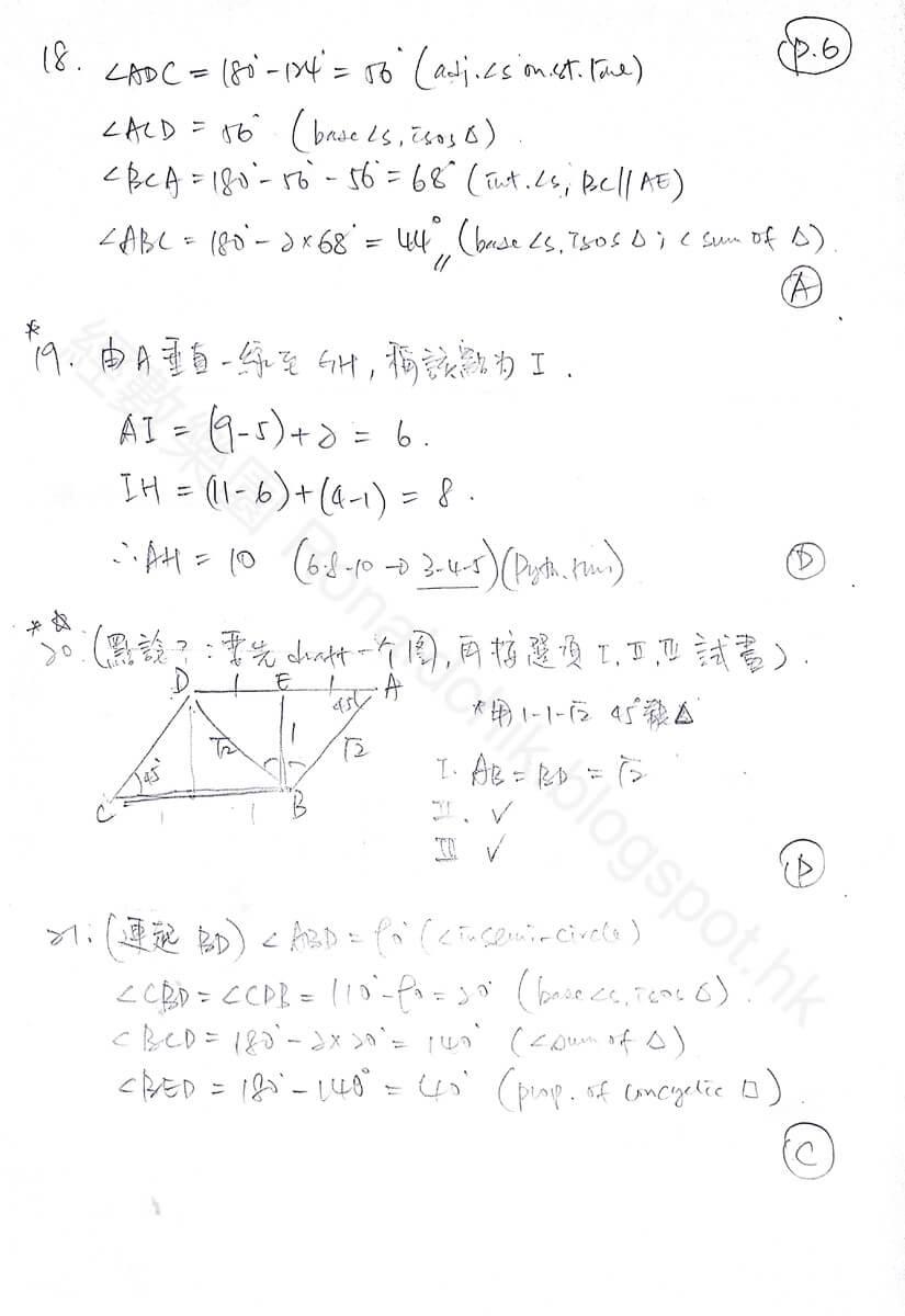 2017 DSE Math Paper 2 數學 卷二 答案 Q.18,19,20,21