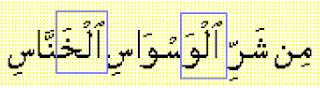 Surat An-Naas ayat 4
