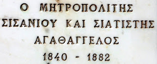 προτομή του Αγαθάγγελου στο Μουσείο Μακεδονικού Αγώνα του Μπούρινου