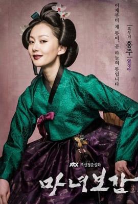 2016韓劇 魔女寶鑑,魔女寶鑑線上看