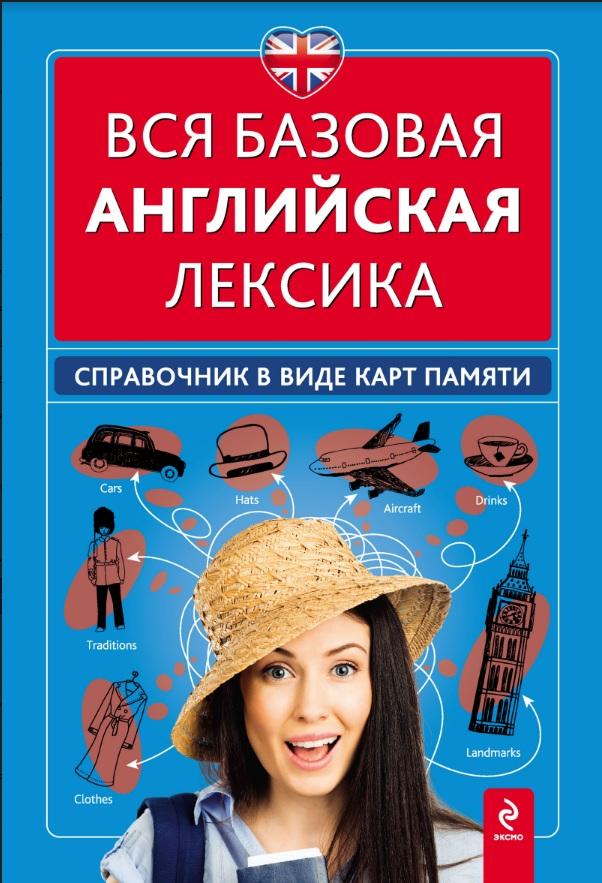 Лексика Вакуленко