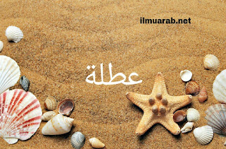 Cerita Bahasa Arab Tentang Libur Sekolah beserta Artinya
