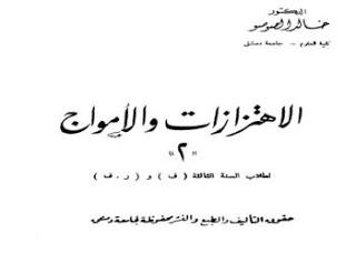 9ـ كتاب الاهتزازات والأمواج 2  د.خالد الصوصو