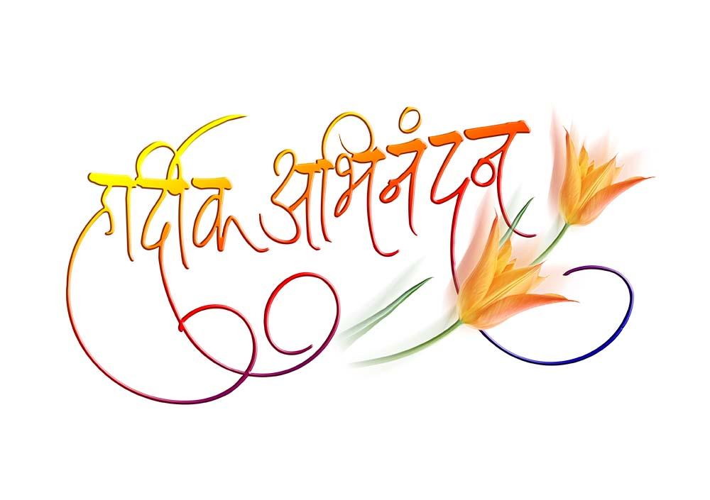 Text Hardik Abhinandan, Welcome, Swagtam | Freebek Vadhdivas Chya Hardik Shubhechha Hd