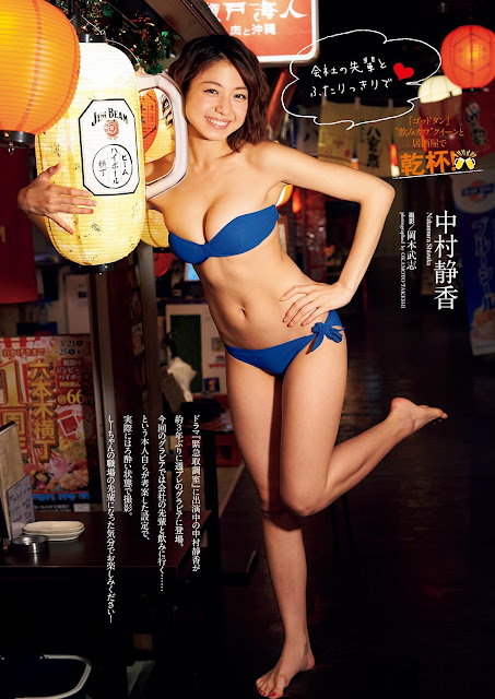 Shizuka Nakamura 中村静香 Weekly Playboy June 2017 Pics