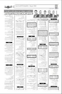 ملحق الجمهورية فى النصوص للشهادة الاعدادية ، أهم الاسئلة المتوقعة التى وردت فى الامتحانات