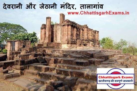 devrani jethani temple talagaon