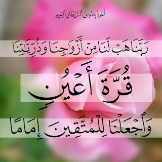 DOA MASUK RUMAH BARU MENURUT ISLAM