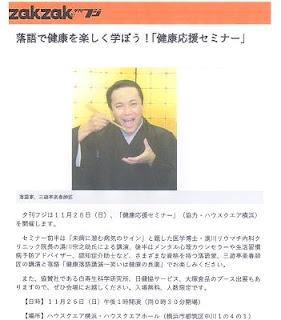 三遊亭楽春「健康落語講演 ~ 笑いは健康の良薬」