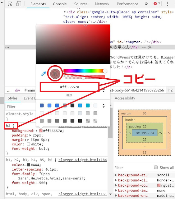CSSのデザイン・カラー変更方法