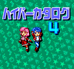 Gaming After 40: Clueless Gaijin Gaming: PC Engine Hyper Catalog 4
