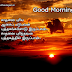 Good Morning Kavithai | Good Morning Kavithai In Tamil