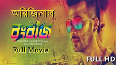 Rangbaz Full Movie Download 2017 Shakib Khan