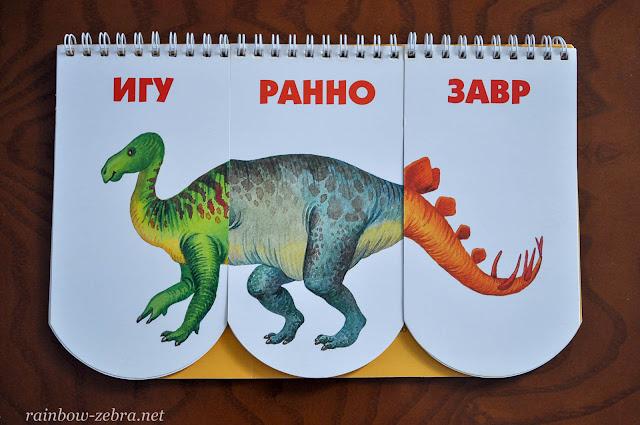 Игураннозавр :) А вы о таком слышали?