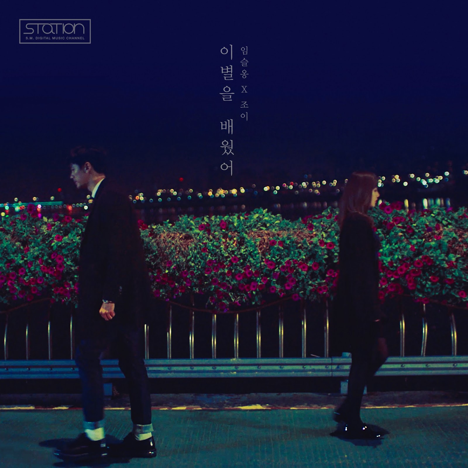 Ma Wo Duniya Hu Wo Tare: Korean MyuzicStyleZ: Lim Seul Ong & Joy