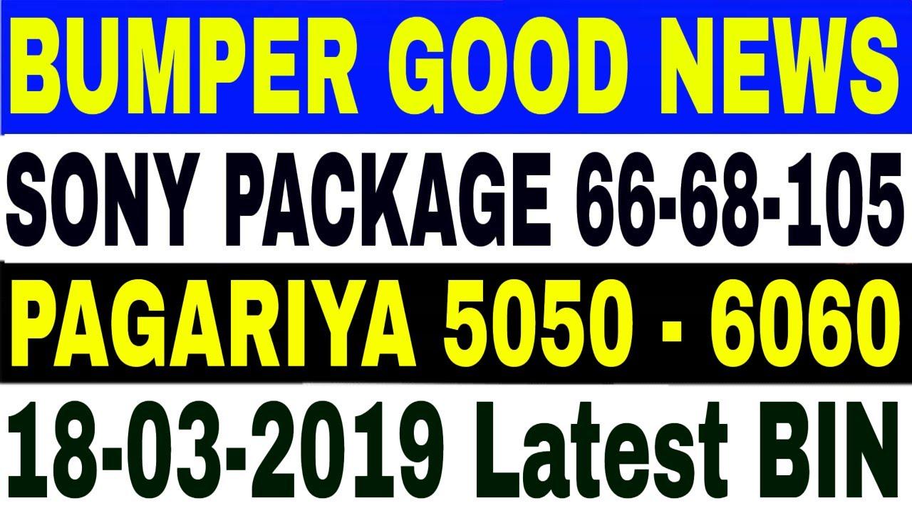 Pagariya Software 2019,Pagariya Sony Software, SONY PACKAGE