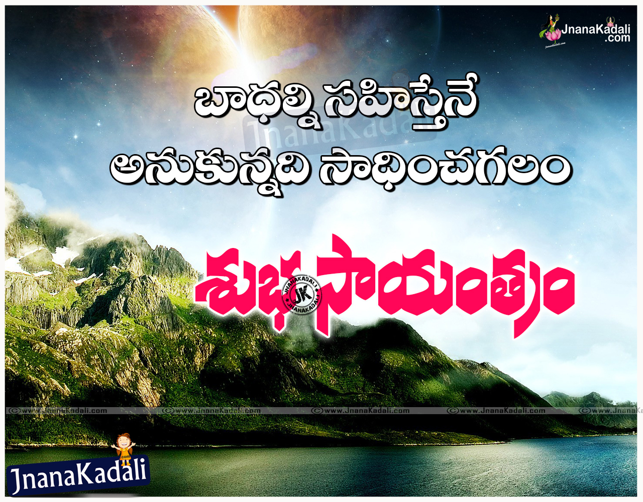 Telugu good evening wishes greetings sms quotations online jnana here is a telugu language good evening friends wishes images whatsapp good evening messages for friends cool evening quotes and messages online kristyandbryce Image collections