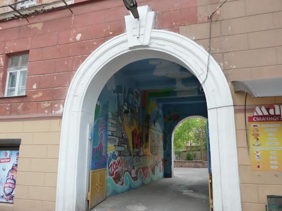 Херсон. Граффити в арке жилого дома