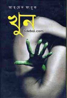 খুন - আহমেদ ফারুক Khun by Ahmed Faruk
