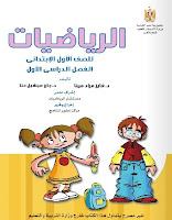 تحميل كتاب الرياضيات للصف الاول الابتدائى الترم الاول