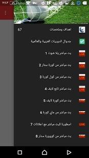 افضل تطبيق لمساهدة المباريات والقنوات العربية والعالمية بث مباشر للاندرويد