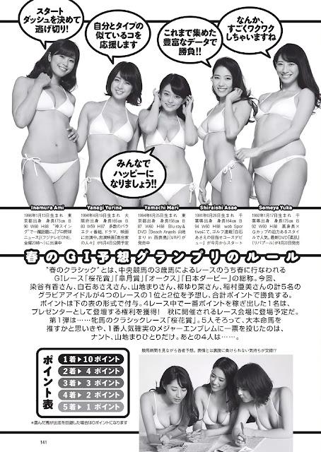 春のGIレース Haru no Gravure Idol Race 02