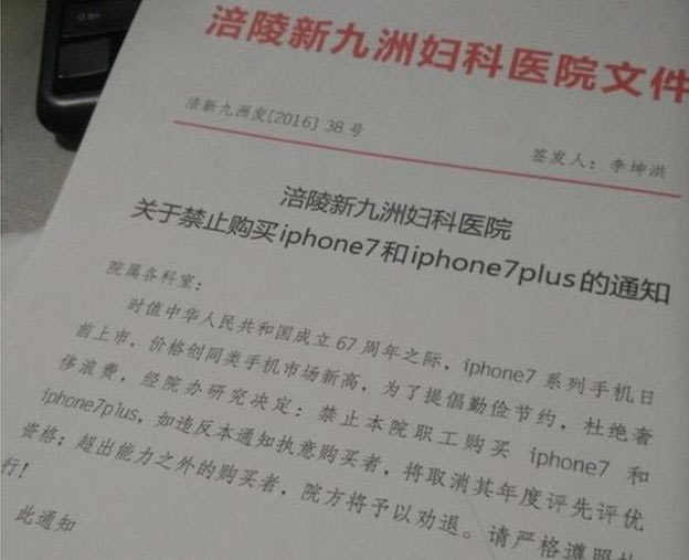 Buy an iPhone 7 and get sacked, Chinese boss tells workers