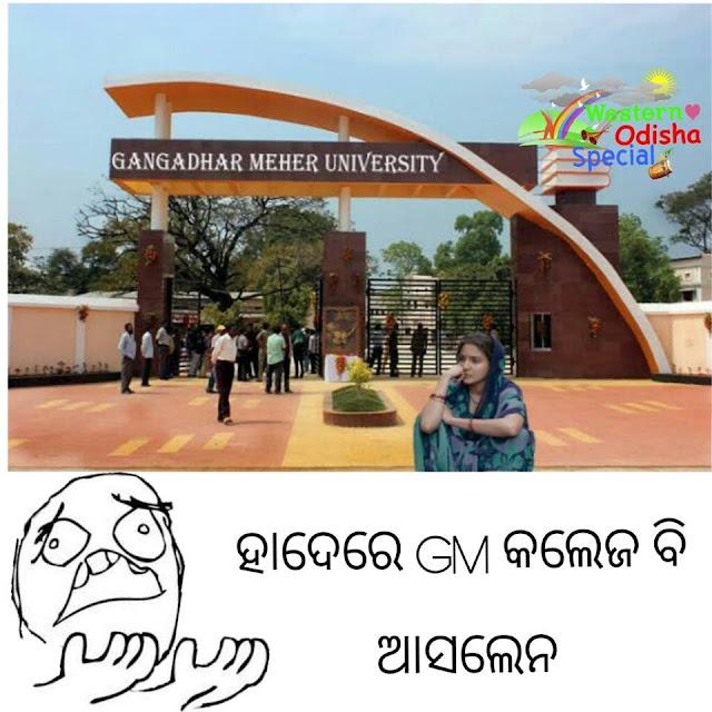 Sambalpuri Jokes For Whatsapp and facebook