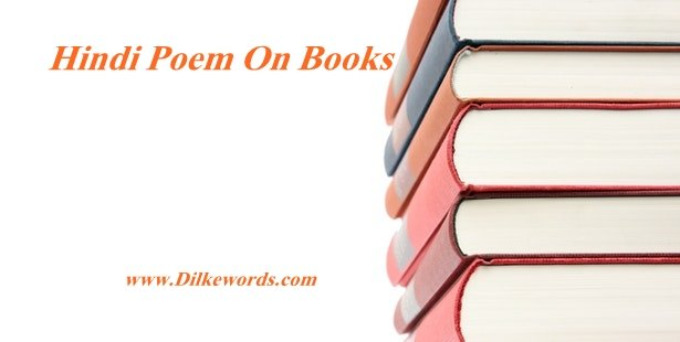Books Hindi Poem