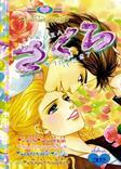 ขายการ์ตูนออนไลน์ การ์ตูน Sakura เล่ม 27