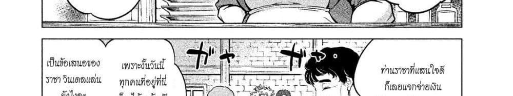อ่านการ์ตูน Henkyou no Roukishi - Bard Loen ตอนที่ 5 หน้าที่ 4