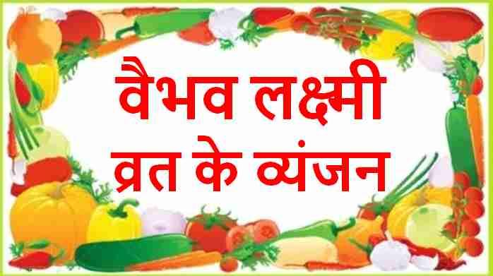 vaibhav laxmi vrat food