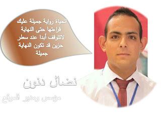 مدير موقع طقس فلسطين 24 السيد نضال دنون
