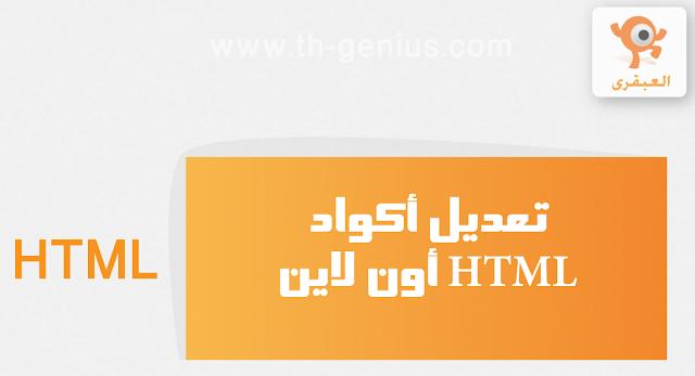 تعديل أكواد HTML أون لاين