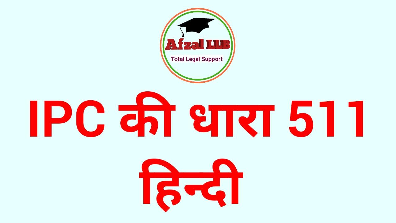 आईपीसी की धारा 511 | IPC ki dhara 511 in hindi