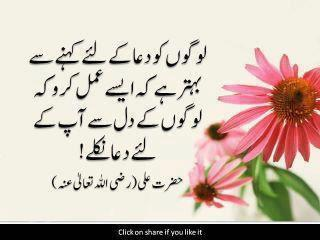 urdu poetry: Funy sms