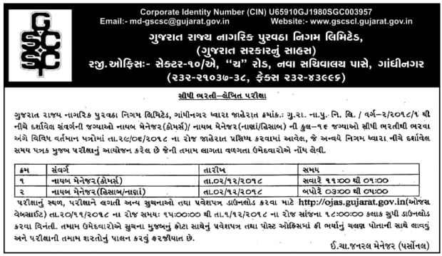 GSCSCL Deputy Manager Exam Call Letter Notification 2018